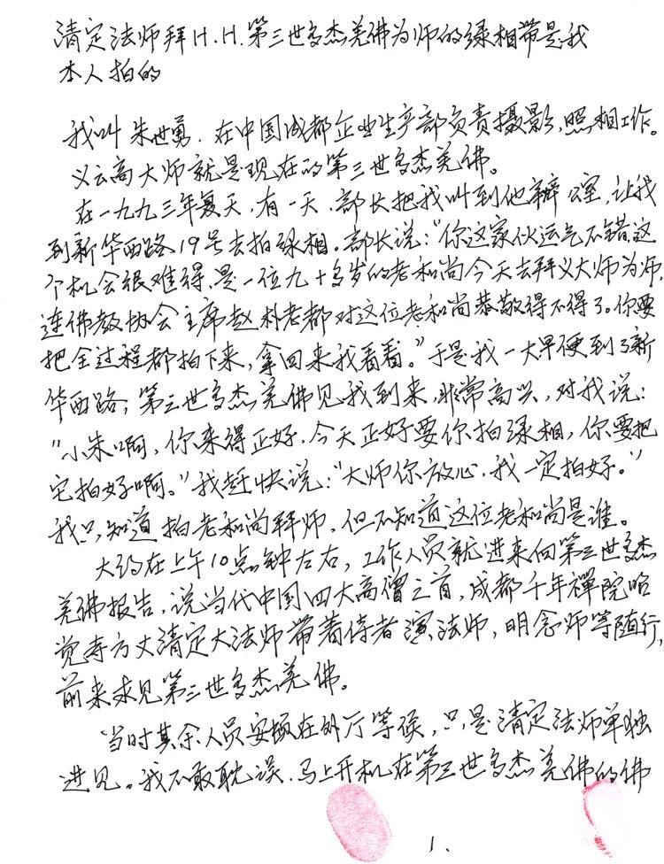 朱世勇證明拍攝清定拜師的錄像--Page 1 of 4