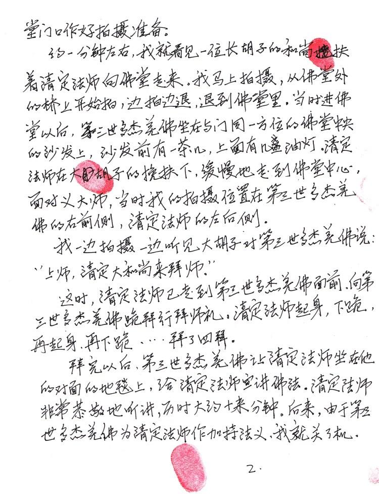 朱世勇證明拍攝清定拜師的錄像--Page 2 of 4