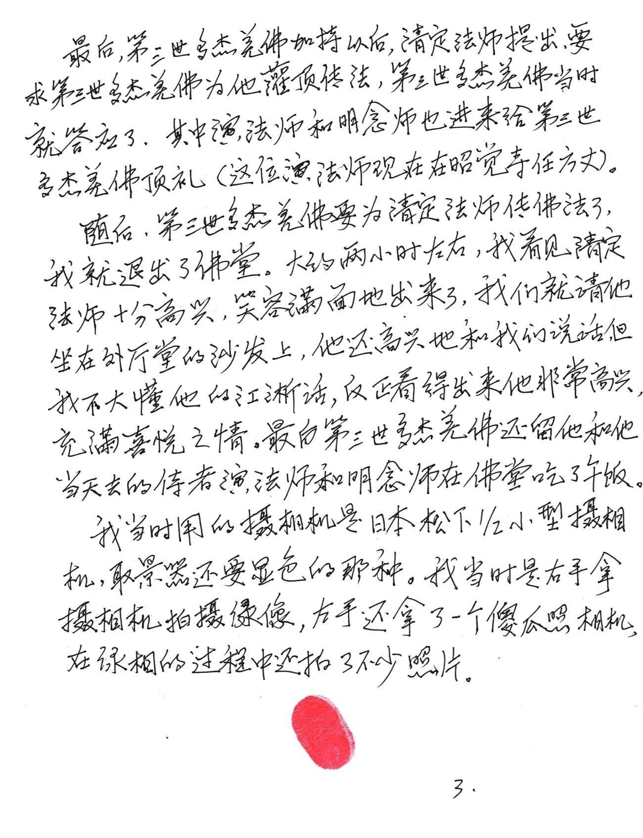 朱世勇證明拍攝清定拜師的錄像--Page 3 of 4