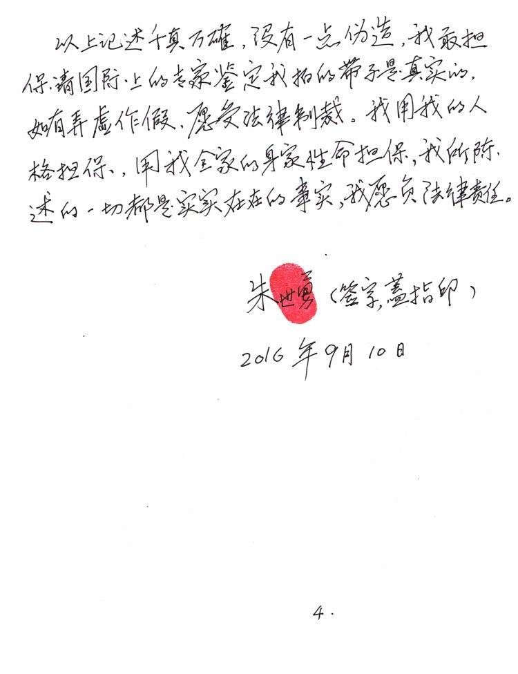朱世勇證明拍攝清定拜師的錄像--Page 4 of 4
