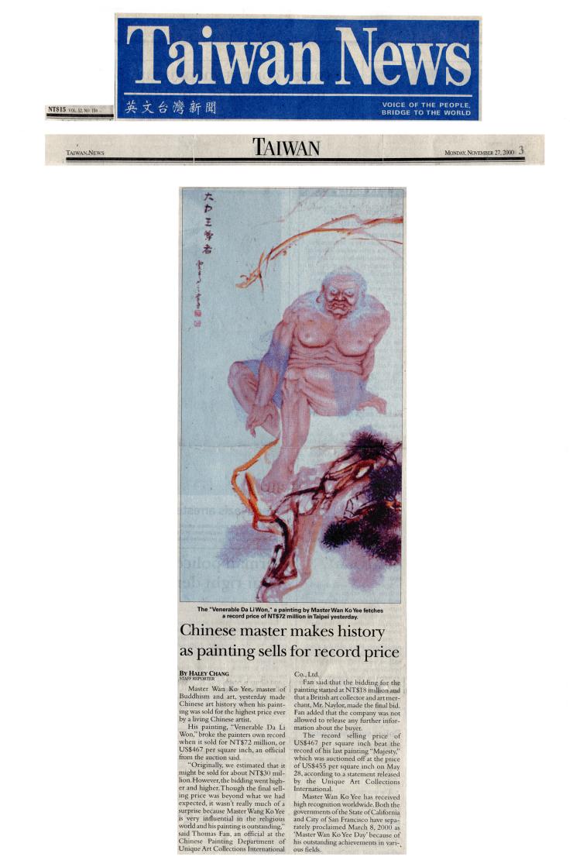 2000年《大力王尊者》拍賣新聞